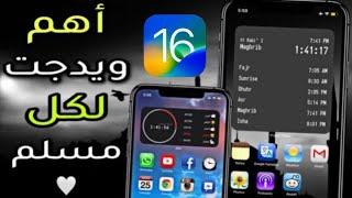 أفضل 3 برامج الآذان و ويدجت مواقيت الصلاة للأيفون   رمضان 2021 screenshot 2
