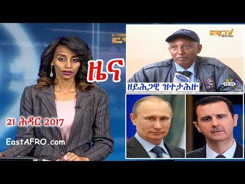 Eritrean News ( November 21, 2017) |  Eritrea ERi-TV