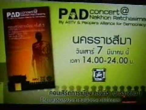 Spot AD - PAD Concert Korat  7 Mar 2552