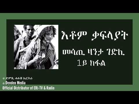 DimTsi Hafash #Eritrea/ድምጺ ሓፋሽ ኤርትራ: እቶም ቃፍላያት: መሳጢ ዛንታ ገድሊ - 1ይ ክፋል