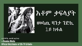 dimtsi hafash eritrea 1