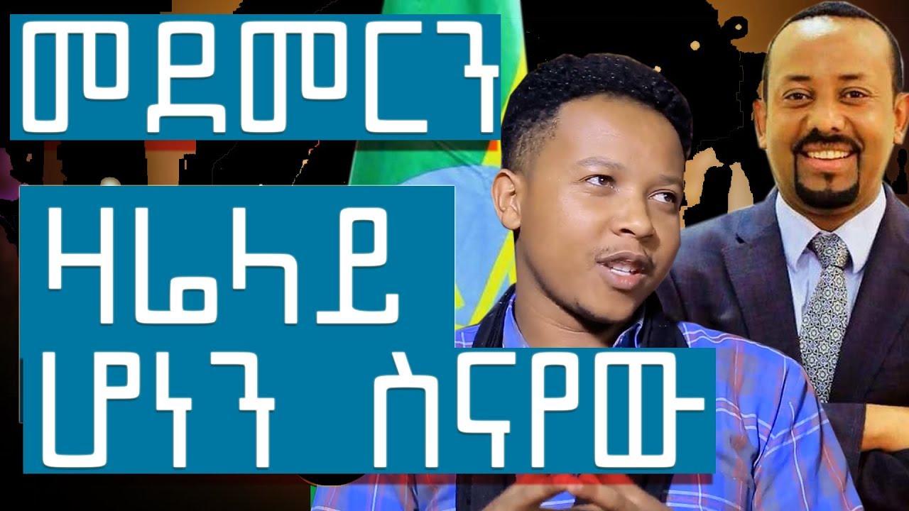 Ethiopia II የመደመር ሃሳብ ኢትዮጲያን ለመስራት እንደ ብሎኬት ይመስለኛል ዮናስ ዘውዴ