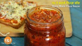 बाहर का पिज़्ज़ा सॉस लाना कर दें बंद. घर पे ही आसानी से बनायें पिज़्ज़ा सॉस Home Made Pizza Sauce Recipe