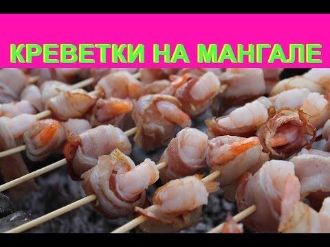 Как приготовить креветки с беконом на мангале - shrimp on the grill без регистрации и смс