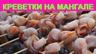 Как приготовить креветки с беконом на мангале - shrimp on the grill