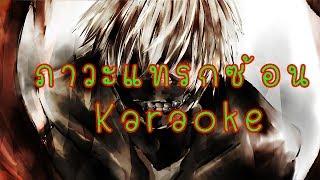 ภาวะแทรกซ้อน - Karaoke