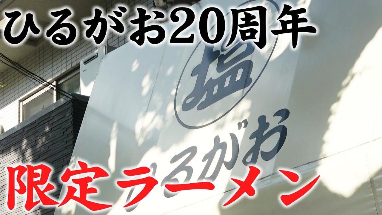 【ラーメン侍】ひるがお20周年特別ラーメン!!!
