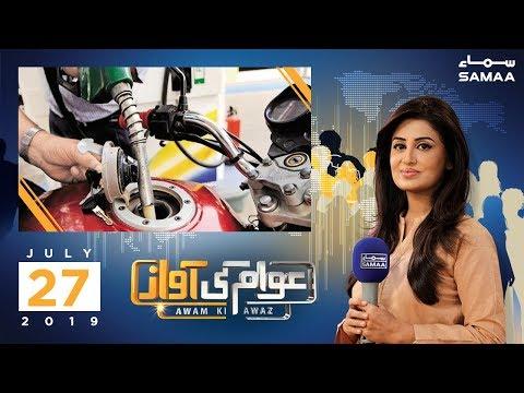Petrol ki chori   Awam ki Awaz   Farah Iqrar   SAMAA TV   27 July 2019
