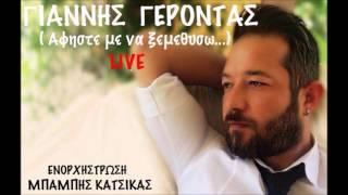 Γιαννης Γεροντας Αφηστε με να ξεμεθυσω live 2016