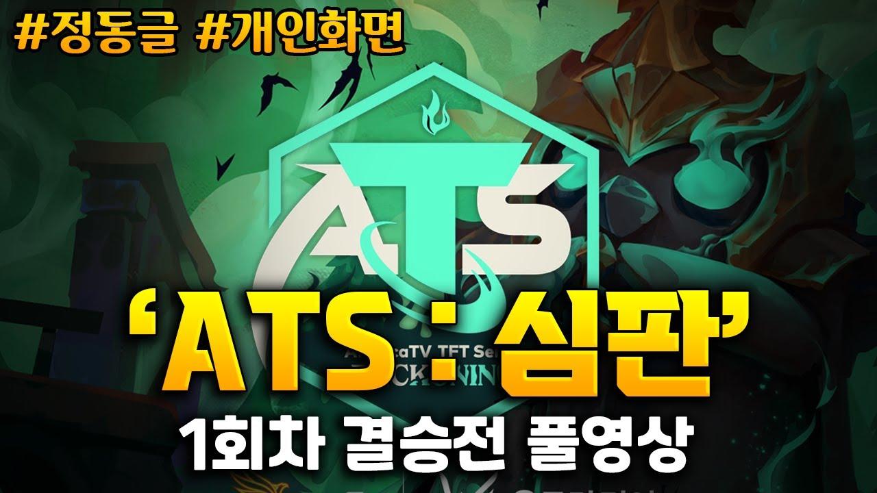 【롤토체스 풀영상】ATS:심판 1회차 결승전 정동글 개인화면 (전략적 팀 전투, tft, 정동글)