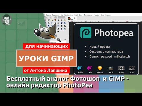 Онлайн фоторедактор PhotoPea - Gimp Online