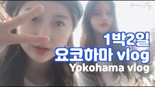 [VLOG]요코하마 여행, 친구랑 트윈룩 입고 다녀온 …