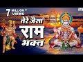 Tere Jaisa Ram Bhakt Hua Na Hoga Matwala : तेरे जैसा राम भक्त कोई हुआ न होगा मतवाला
