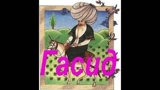 Гасид (Скороход) Истории о Ходже Насреддине