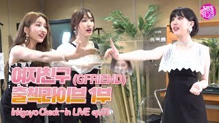 Baixar (Eng sub)[EP.01] 여자친구 인기가요 출첵라이브 1부 (GFRIEND Inkigayo Check-in LIVE EP01)