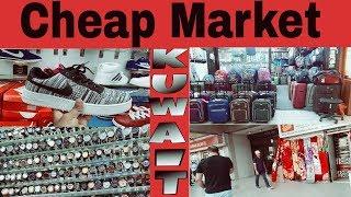 Cheap Market in Kuwait // Maliya //super market // market explore //KUWAIT