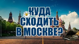 Смотреть видео Куда сходить в Москве бесплатно 07/07/2016 онлайн
