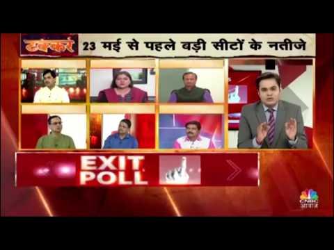 आपके शहर में कौन जीतेगा, कौन हारेगा? देखिए 'VIP सीटों का EXIT Poll ' | Takkar | Amish Devgan