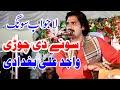 Sonay Di Chori-Wajid Ali Baghdadi And Muskan Ali-Latest Punjabi And Saraiki Live Song 2020