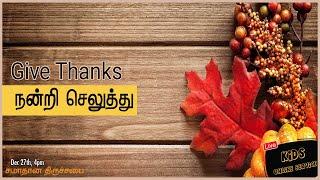 Give Thanks நன்றி செலுத்து     I Sunday School I HOP Church சமாதான திருச்சபை  I Dec 27th 2020
