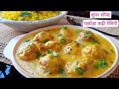 रुई जैसे नरम स्पेशल कढ़ी पकोड़े सीक्रेट टिप्स के साथ   special kadhi pakoda recipe   pakoda kadhi
