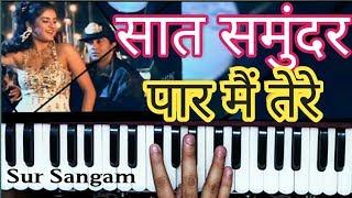 Saat Samundar Paar Main Tere I How to Play Harmonium I Sur Sangam I Mukesh Kumar Meena