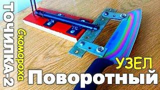 Поворотная ТОЧИЛКА для ножей СКОМОРОХ-2 своими руками.