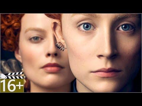 Две королевы - Трейлер | Русский