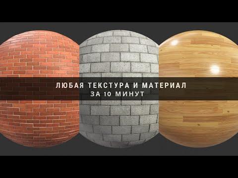 Бесшовная текстура и материал | Быстрый способ без Photoshop [3Ds MAX ]