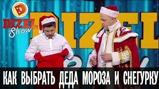 Как выбрать Деда Мороза и Снегурочку? – Дизель Шоу – новогодний выпуск, 31.12