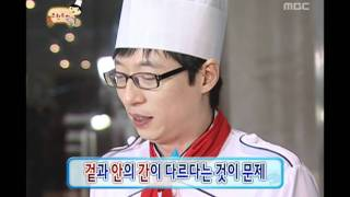 Repeat youtube video Infinite Challenge, Parasitic Houseguest(2), #06, 식객(2) 20091114