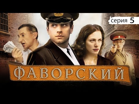ФАВОРСКИЙ - Серия 5 / Авантюрно-приключенческий сериал
