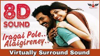 Iragai Pole | 8D Audio Song | Naan Mahaan Alla | Yuvan Shankar Raja 8D Songs