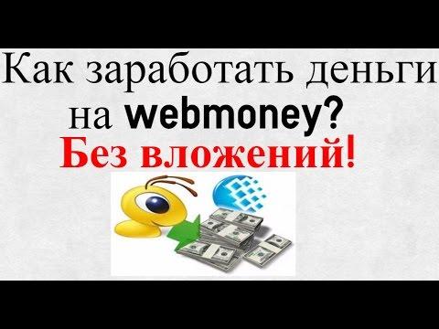 Видео Форумы про заработок в интернете