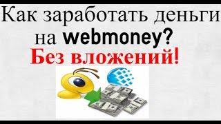 Как заработать деньги, заработок в интернете, работа в интернете для новичков
