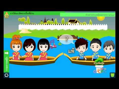 การได้แนวคิดจากเรื่องที่อ่าน - สื่อการเรียนการสอน ภาษาไทย ม.2