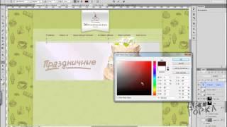Редизайн сайта кондитерской «Шантимэль». Дизайн-студия «АртГорка»(, 2013-09-04T05:23:30.000Z)