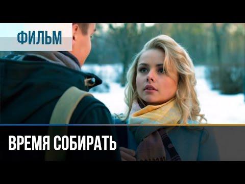 ▶️ Время собирать - Мелодрама | Фильмы и сериалы - Русские мелодрамы - Ruslar.Biz