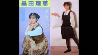 畠田理恵 - ゆめ旅人