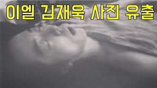 김재욱,이엘 사진유출, 원본파일 공개 재미로 올렸다가 지운 것?
