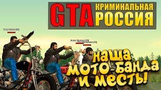 НАША НОВАЯ БАНДА! - МЕСТЬ ЗА УВОЛЬНЕНИЕ! - GTA: КРИМИНАЛЬНАЯ РОССИЯ (Rpbox) #9