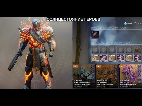"""Destiny 2 Всё про """"Солнцестояние героев""""(Все этапы)\Когда дадут эмблемы?"""