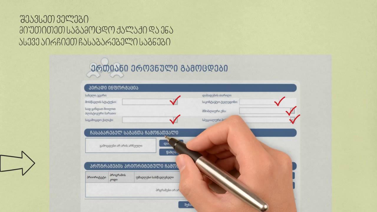 რეგისტრაცია ერთიანი ეროვნული გამოცდებისათვის 2017