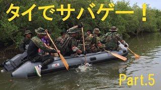 海外のサバゲー 海軍協賛、スネークイーター編 タイでサバゲー!Part.5  Airsoft War with Royal Thai Navy