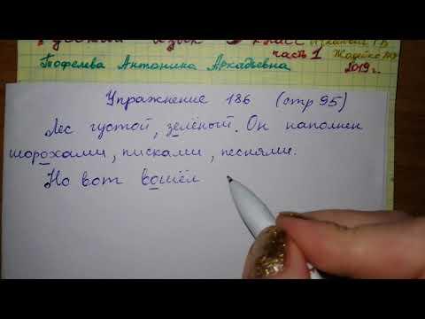 Упр 186 стр 95 Русский язык 5 класс 1 часть Мурина 2019 гдз