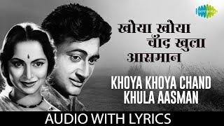 Khoya Khoya Chand Khula Aasman with lyrics | खोया खोया चांद, खुला आसमान  |