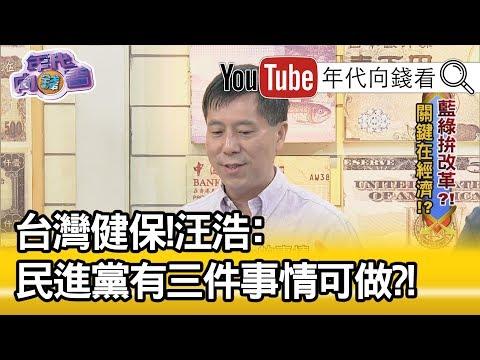 精彩片段》汪浩:長照政策建立在一個不穩固的資源上?!【年代向錢看】
