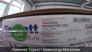 видео Ламинат Tarkett коллекция  Navigator 33 класс