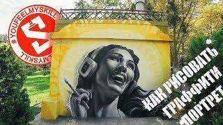 Как рисовать граффити портрет с нуля #youfeelmyskill