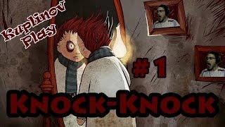 Knock-Knock / Тук-Тук Прохождение